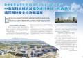中南高科扎根武汉临空港经开区(东西湖区) 谱写网络安全经济新篇章