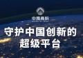 中南高科产业集团 上海全球展厅 欢迎长三角、珠三角、京津冀、长江经济带等开发区领导考察