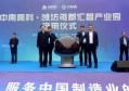 经济区举行中南高科·潍坊鸢都汇智产业园启用仪式