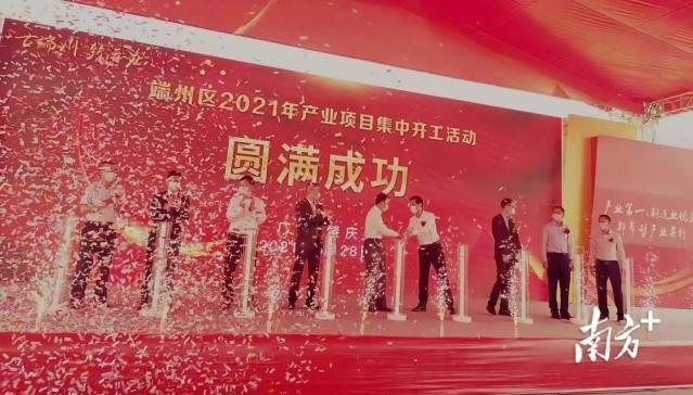 总投资80亿元,肇庆端州29个项目集中开工