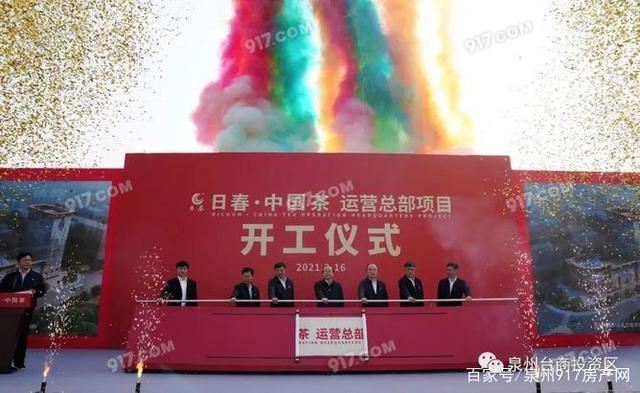 总投资85.3亿,台商2021年第一季度开门红项目集中开工