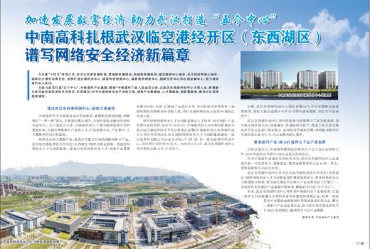中南高科扎根武汉临空港经开区(东西湖区)谱写网络安全经济新篇章